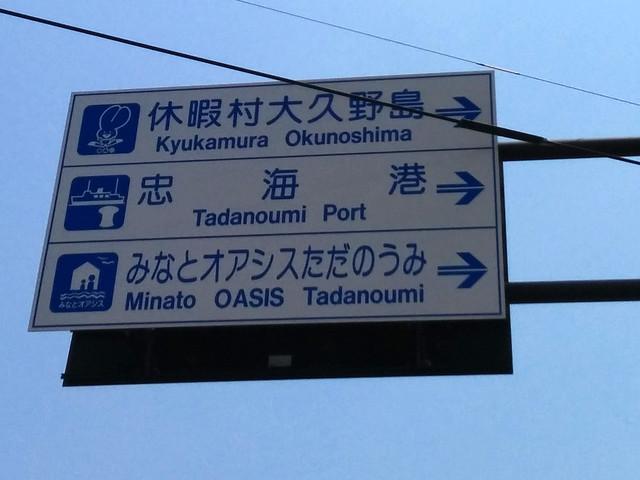 Okunoshima directions sign board