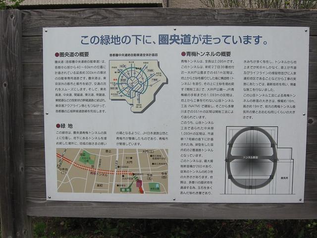 圏央道 青梅トンネル (1)