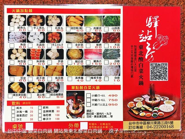 台中中區 酸菜白肉鍋 驛站房東北酸菜白肉鍋 24