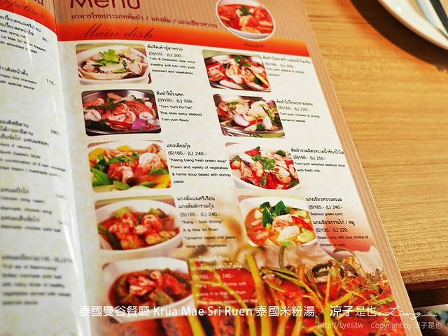泰國曼谷餐廳 Krua Mae Sri Ruen 泰國米粉湯 7