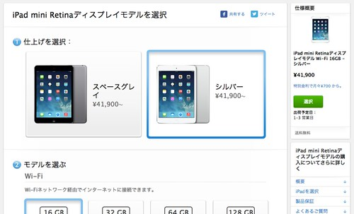 iPad mini Retinaディスプレイモデル Wi-Fi 16GB - シルバー - Apple Store (Japan)
