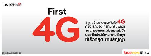 TrueMove H 4G