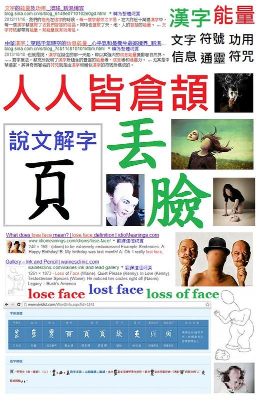 漢字 能量/文字 符號 功用 信息 通靈 符咒/人人皆倉頡/頁~丟掉五官~丟臉