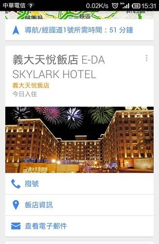 1021223雄獅旅遊x Google now旅遊提醒服務_飯店卡片