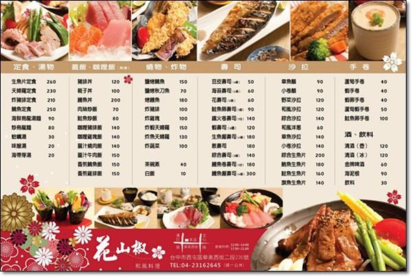 花山椒和風料理 (10)