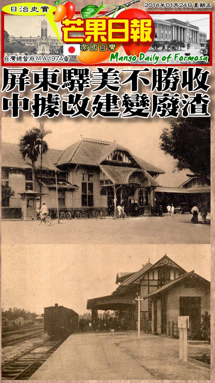 140124芒果日報--日治史實--屏東驛美不勝收,中據改建成廢渣