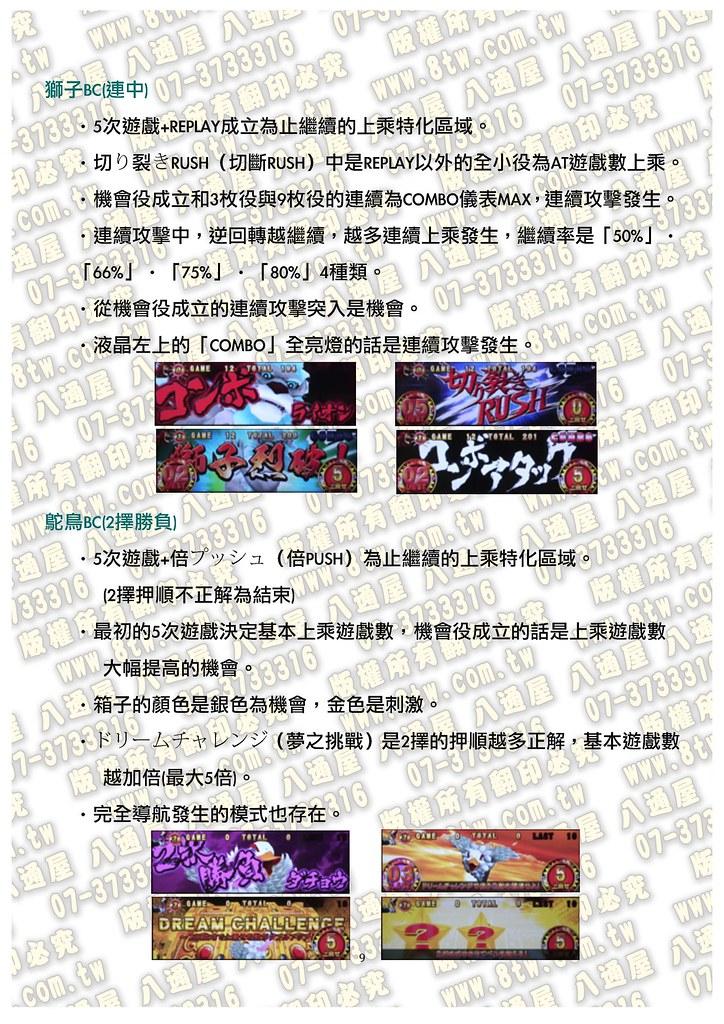 S0180獸王~王者之歸還 中文版攻略_Page_10