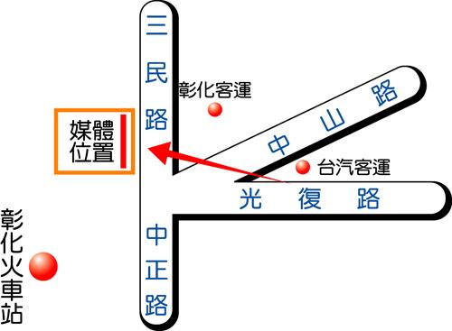 彰化市三民路-2-map