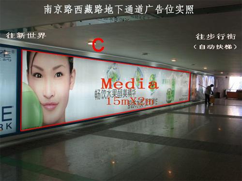 上海人民廣場-南京東路步行街、通道燈箱C