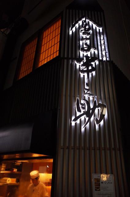 Kaneko Hannosuke signboard