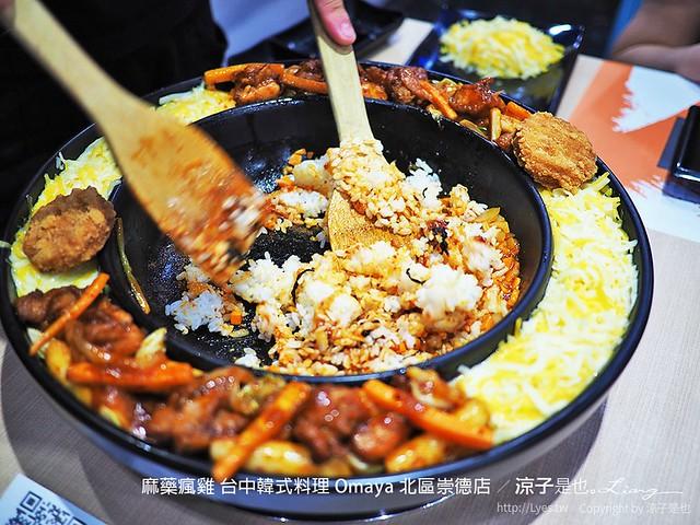 麻藥瘋雞 台中韓式料理 Omaya 北區崇德店 38