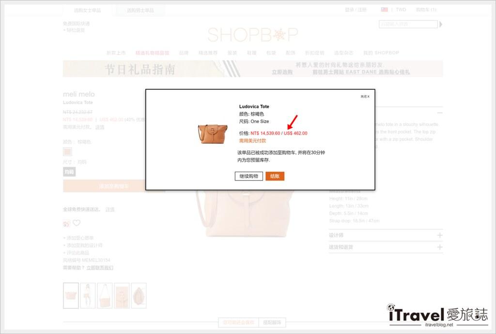 shopbop 订购教学 (14)