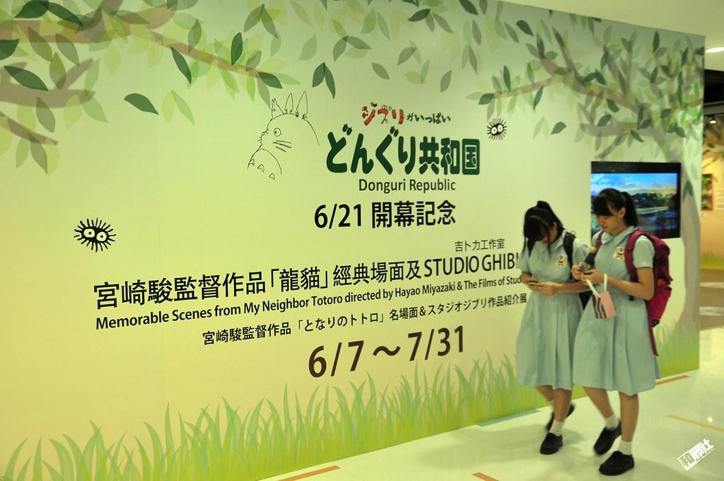 香港 吉卜力 橡子共和国 龙猫