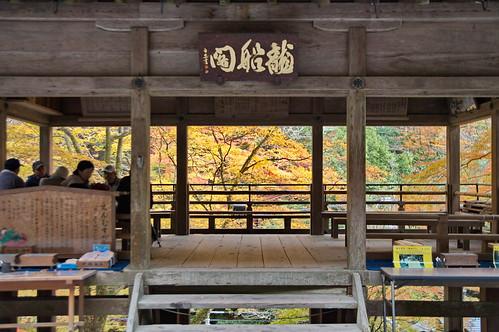 【写真】2012 紅葉 : 貴船神社/2019-02-06/IMGP5941