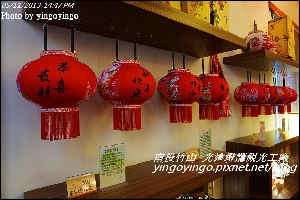 南投竹山_光遠燈籠20130511_DSC03476