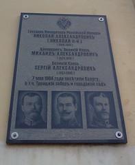 Photo of Grey plaque number 12868