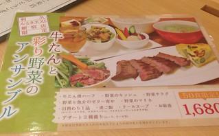 牛たん利久の限定メニュー「牛たんと彩り野菜のアンサンブル」を注文。