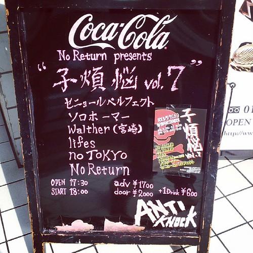 子煩悩 Vol.7 ありがとうございました!
