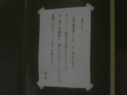 登美(江古田)