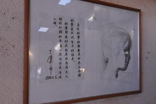 丁肇中博士的留言,是牆上唯一一幅中文留言。攝影:范欽慧