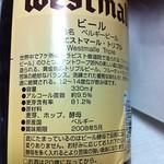 ベルギービール大好き!!ウェストマール・トリプル Westmalle Triple 賞味期限2008年5月