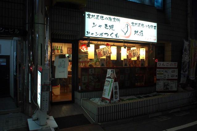 青森居酒屋 りんごの花新年会 2014年1月15日
