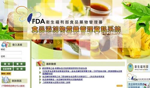 食品添加物登錄管理資訊系統──非登不可網站