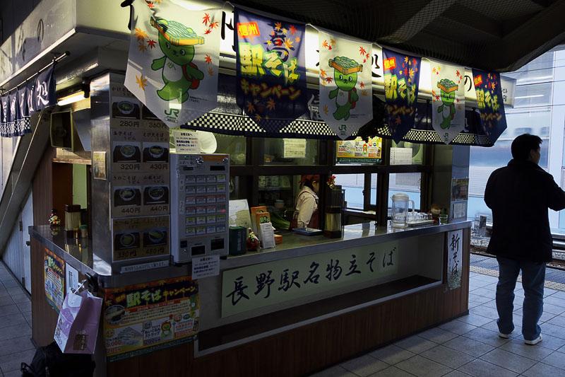 上越高田の写真 行きに食べた隣のホームの立ち食いそば裾花郷は特上天玉蕎麦なんていう... 長野駅