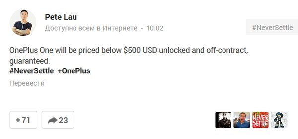 Цена OnePlus One