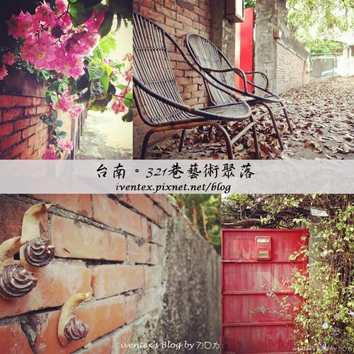 00_台南321巷藝術聚落