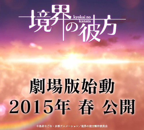 140702(2) - 慶祝BD vol.7最終卷今天發售、京阿尼動畫《境界の彼方》宣布2015年春天上映劇場版!