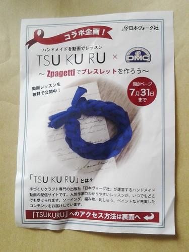 2014日本ホビーショー TSUKURU イベント限定ページ材料に同封の説明と完成写真