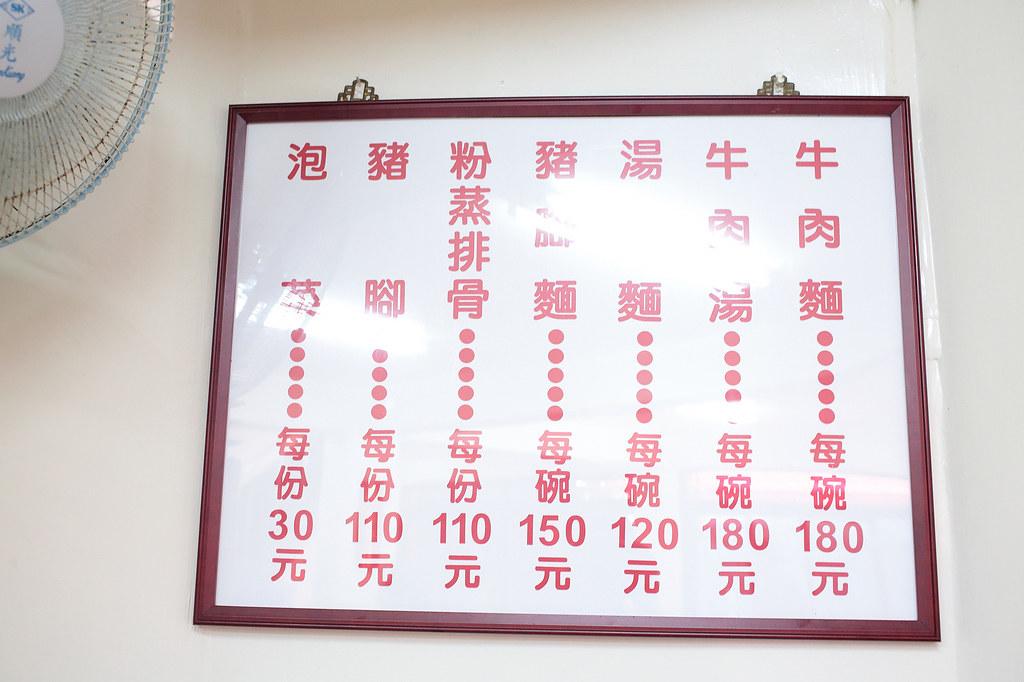 20140617中正-老王記牛肉麵 (3)