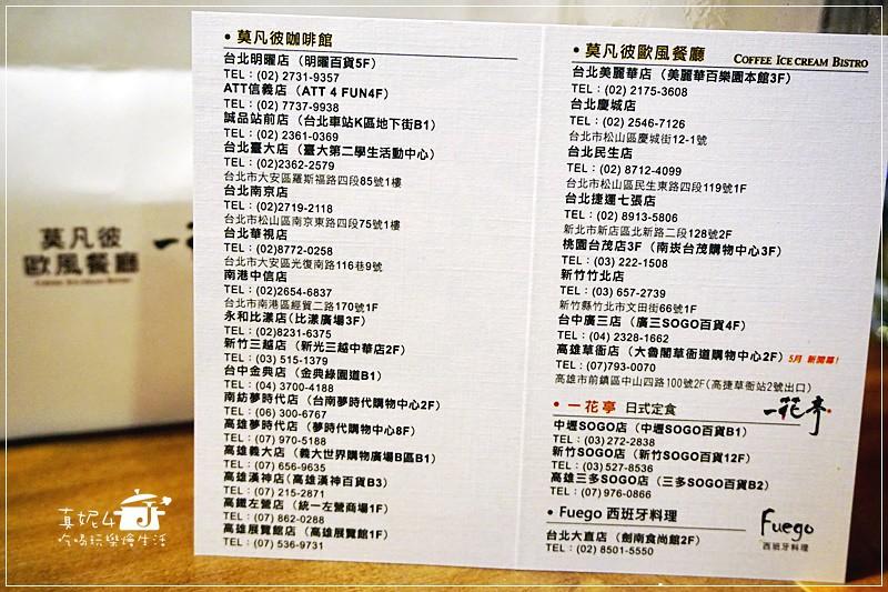 莫凡彼歐風餐廳台北捷運七張店