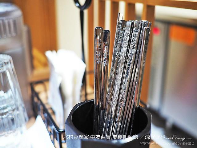 北村豆腐家 中友百貨 美食街餐廳 10