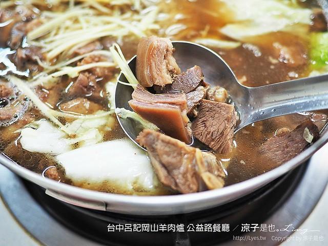 台中呂記岡山羊肉爐 公益路餐廳 13