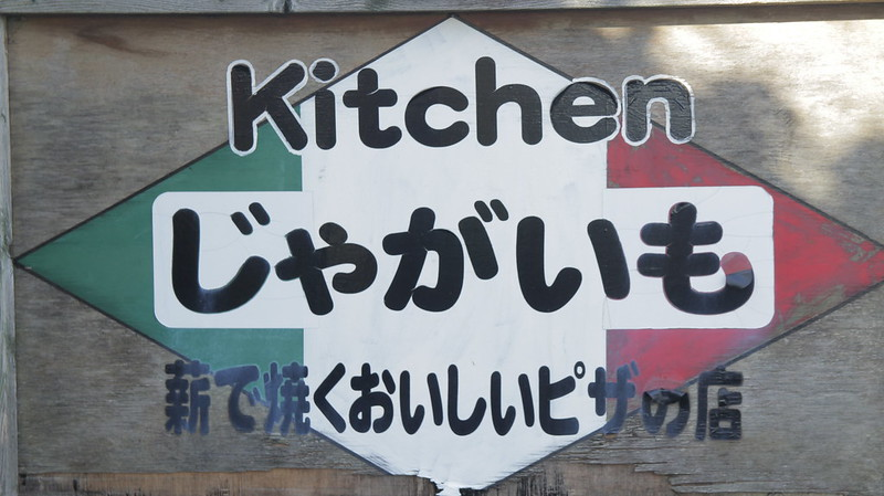 Kitchen Jagaimo