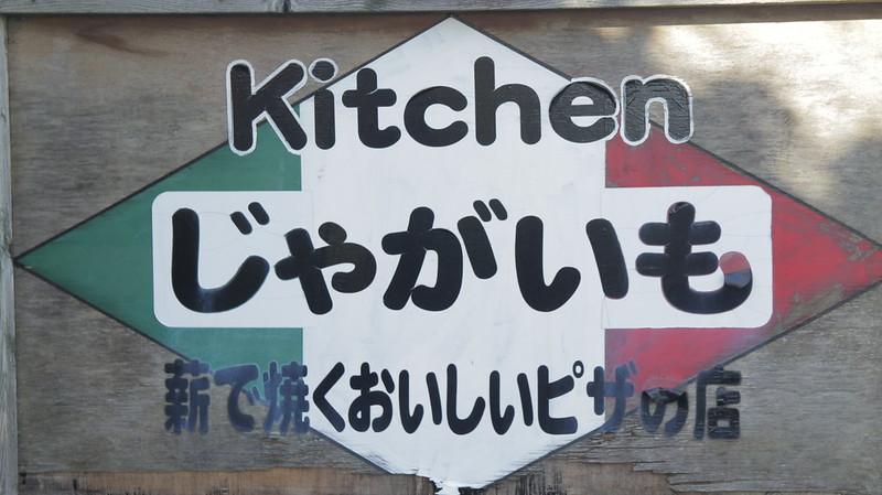 Kitchen Jagaimo