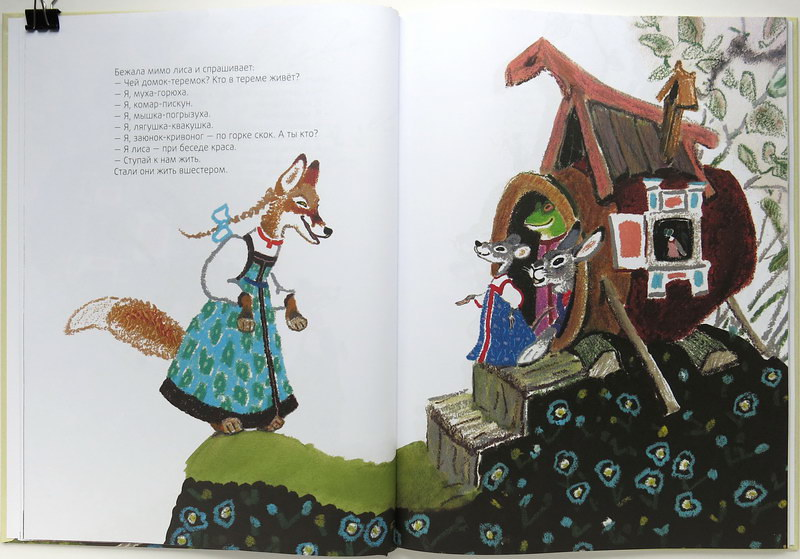Смотреть русские народные сказки онлайн бесплатно в хорошем качестве 29 фотография