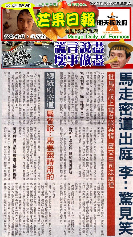 131005芒果日報--政經新聞--馬囧走密道出庭,李總統笑驚見笑