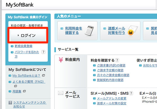 My SoftBank(マイソフトバンク) ホーム |ソフトバンクモバイル