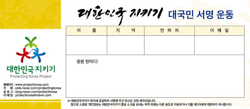 대한민국지키기초대권후원수정2p