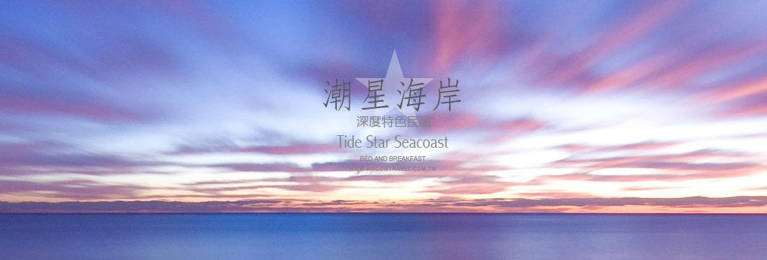 小琉球民宿,潮星海岸