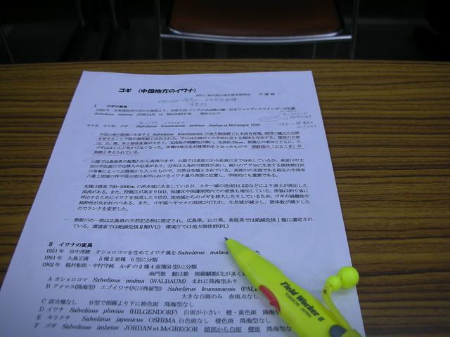 内藤先生作成の資料.種名の考察や地方名などがあげられておりおもしろい.