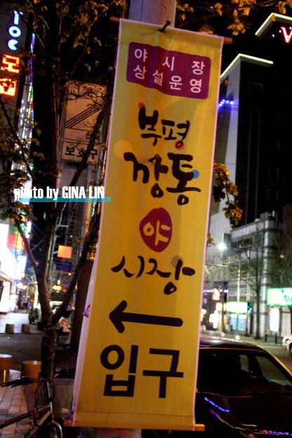 釜山市場美食記》富平罐頭夜市近國際市場、南浦洞、札嘎其市場、龍頭山公園 부산부평깡통야시장 @Gina Lin
