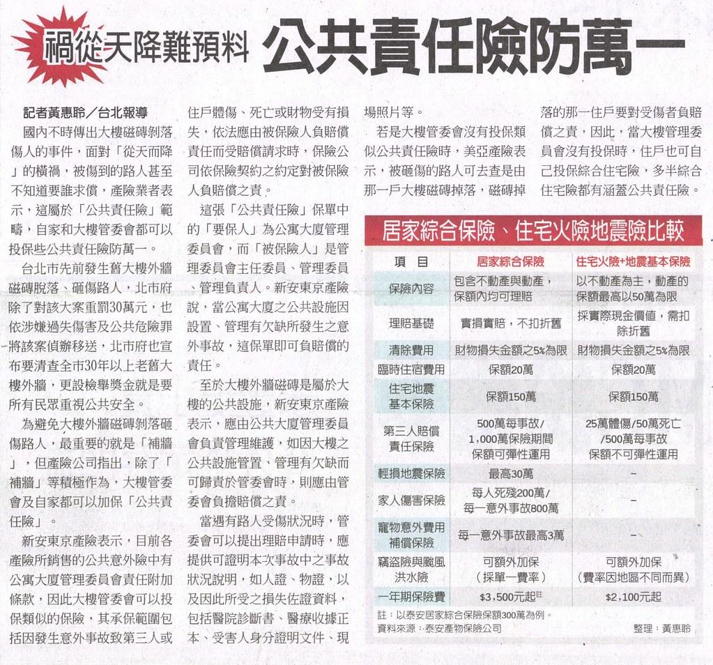 20140106[工商時報]禍從天降難預料 公共責任險防萬一