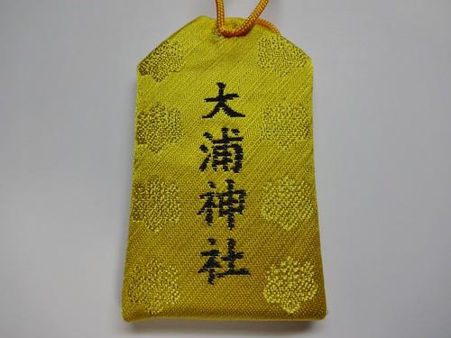 大浦神社の勝守 #2