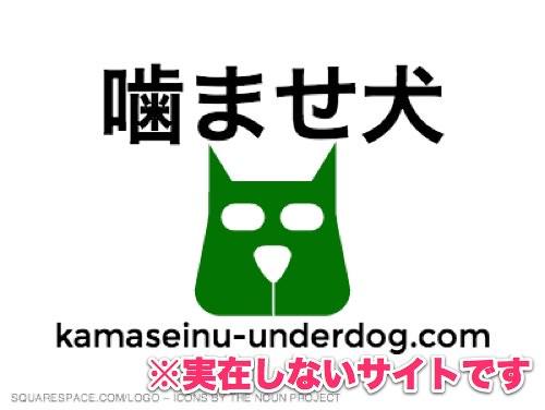 噛ませ犬-logo (111)