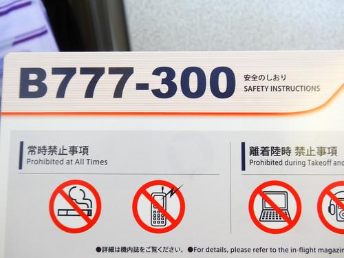 777-300です