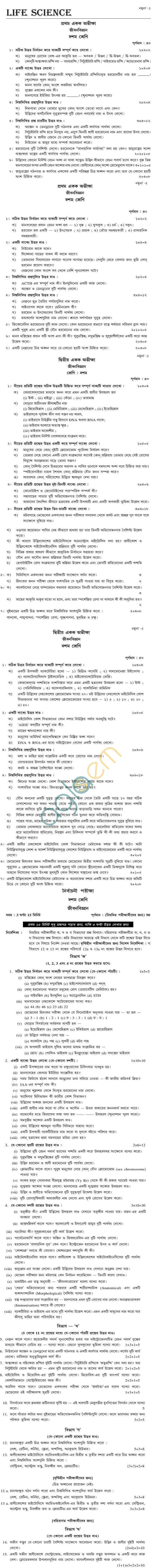 WB Board Sample Question Papers for Madhyamik Pariksha (Class 10) -Life Science
